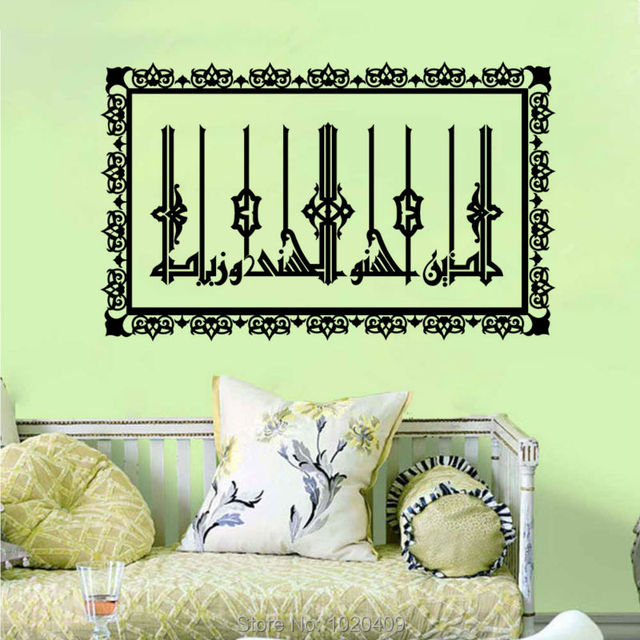 Z5606 muslim words high quality carvednot print wall decor decals home door islamic