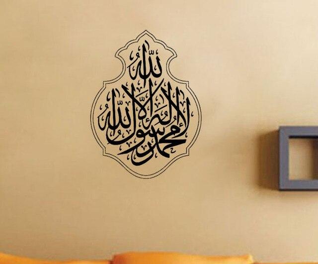 Top Islamic Pattern Wall Decor Sticker Vintage Muslim Home ...