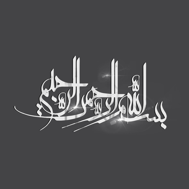 Muslim Islamic Eid al-Fitr Acrylic mirror 3D golden sliver self-adhesive wall sticker Bedroom living room decorative painting 2