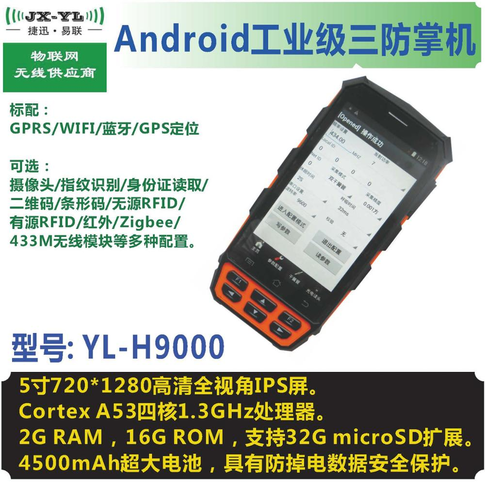 Android handset RFID collector meter reading data acquisition terminal can be built in 433 modules