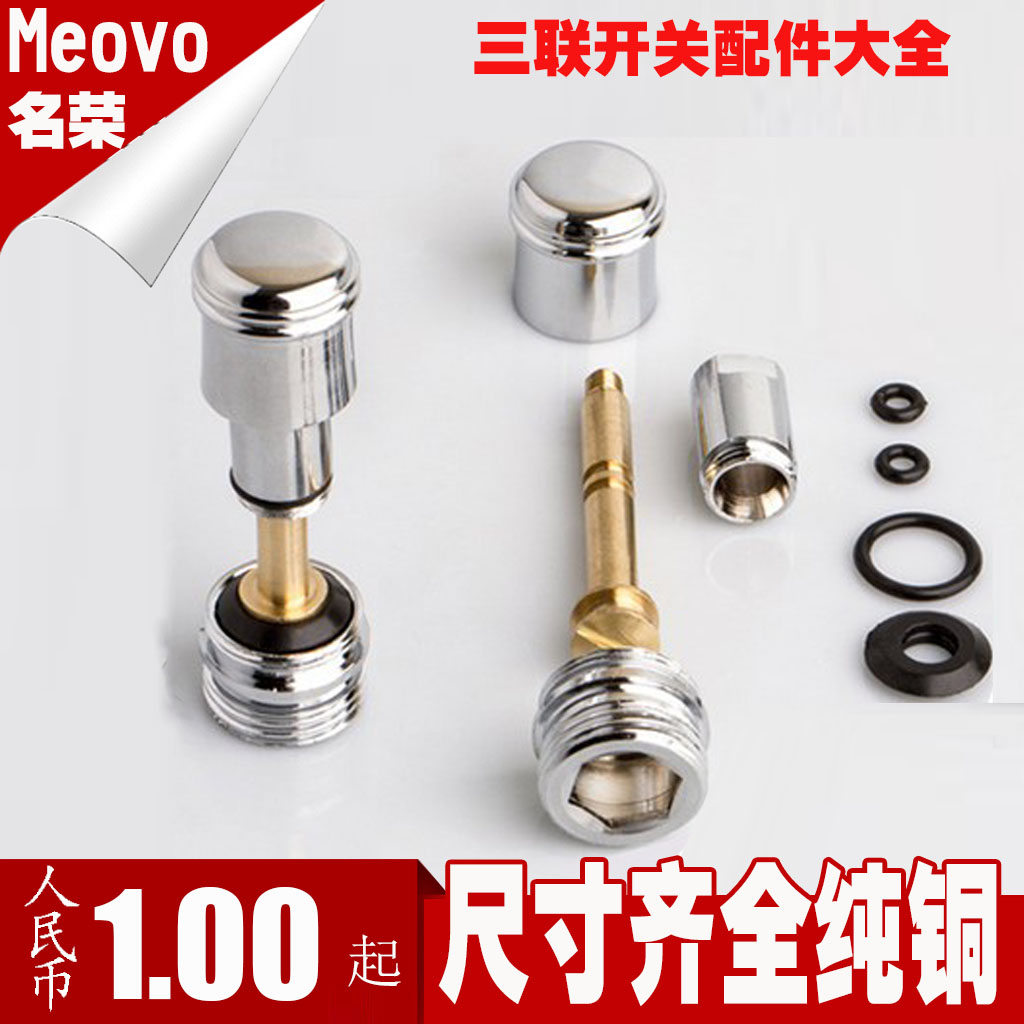 Faucet Separator Throttle Diverter Three-way Mix Valve Switch Shower Faucet Switch To Diverter Copper Rod Pull Cap Accessories