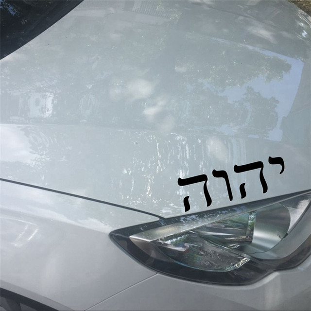 Yhwh hebrew letters vinyl decal sticker car window laptop decor wall art decal