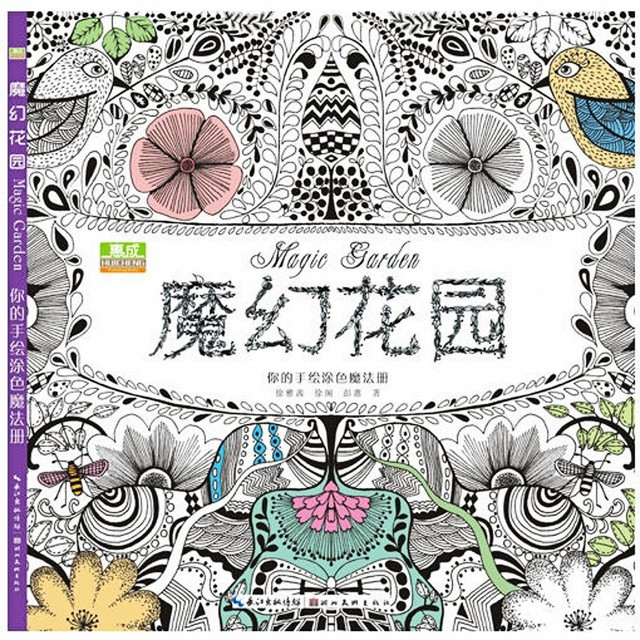 Magic Garden Coloring Book Relieve Stress Kill Time Drawing Painting