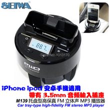 car accessories Black fidelity FM audio transmitter MP3 player(iphone special ) M139 free shipping