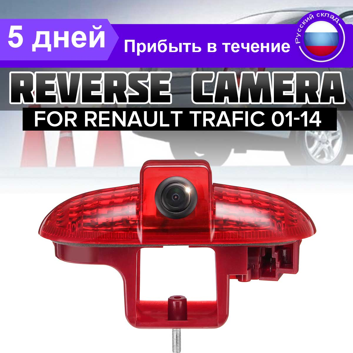 170° Car Reversing Backup Rear View Camera Brake Light 10M Extension Cable Waterproof For Renault Trafic 2001-2014