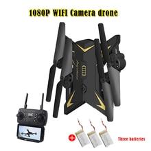 KY601S RC вертолет Professional Drone с камерой HD 1080 P wifi FPV Квадрокоптер Дрон игрушки для детей 15 минут время игры
