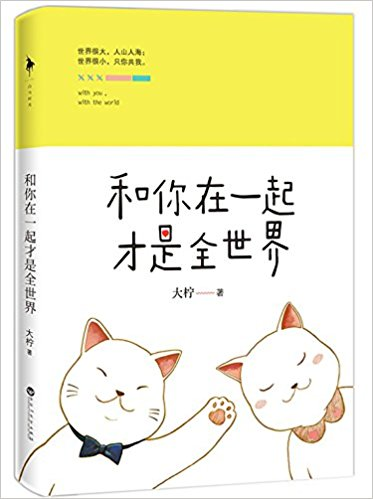 I Think The World Of You In Chinese Edition