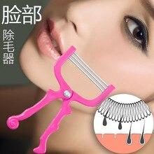 Facial Hair Epilator Hair Removal Device