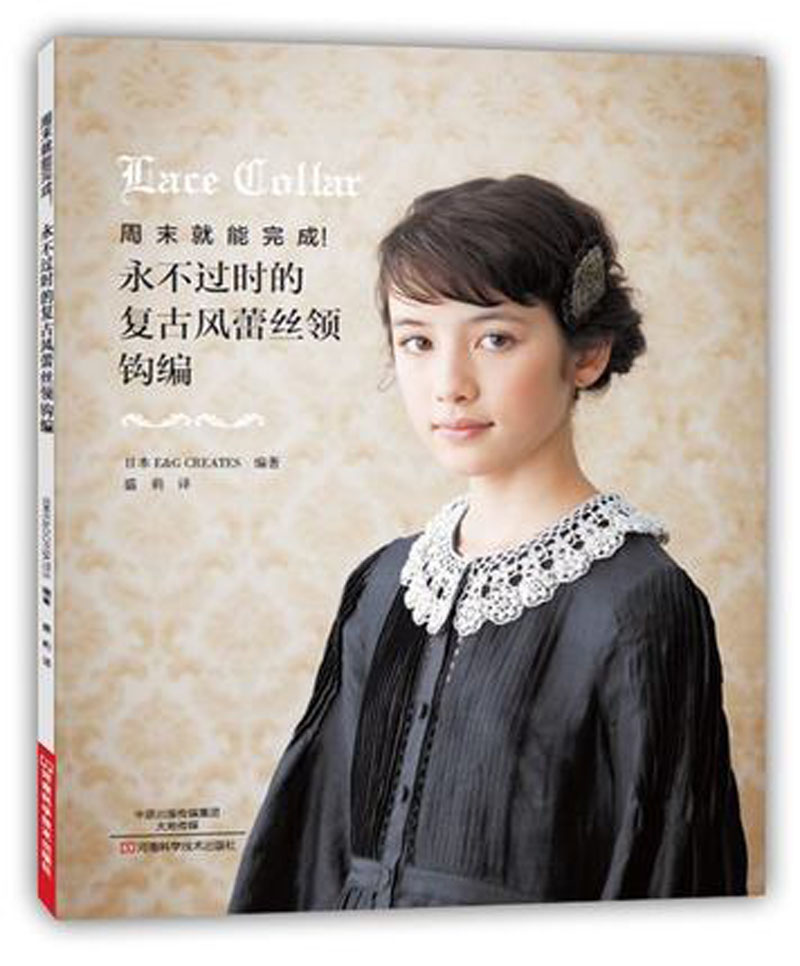 Retro Lace Collar Crochet Book Japanese Knitting Classic Textbook Lace Trim Collar Style And Weaving Method Books