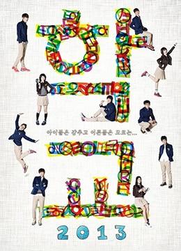 《学校2013》2012年韩国剧情,爱情电视剧在线观看