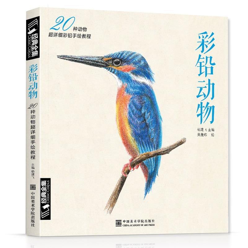 nova linha de desenho desenho a lapis de cor livros de entrada chines livros esboco animal