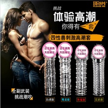 4Pcs Japanese Penis male enlargement lock fine delay sexy dolls condom increases growth rings crystal sets of adult sex products