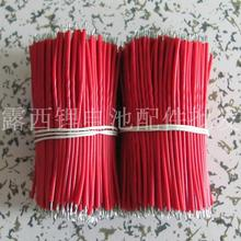 18650 special Red wire connectors electronic components materials double Tin 0.8*70mm