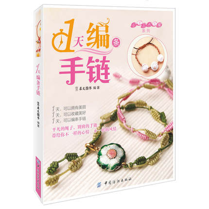 One day making a bracelet diy handmade book : Beaded necklace weaving Chinese knot braided rope diy handmade bracelet book one day making a bracelet diy handmade book beaded necklace weaving chinese knot braided rope diy handmade bracelet book