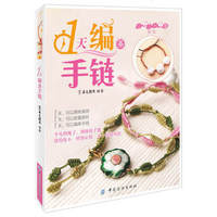 One Day Making A Bracelet Diy Handmade Book Beaded Necklace Weaving Chinese Knot Braided Rope Diy