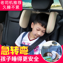Childrens Car Headrest Neck Pillow Leather Seats Four Seasons