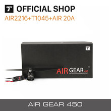 T-MOTOR AIR GEAR 450 COMBO 2216 KV880 motor+T1045+AIR 20A ESC for beginner rc edu drone and show
