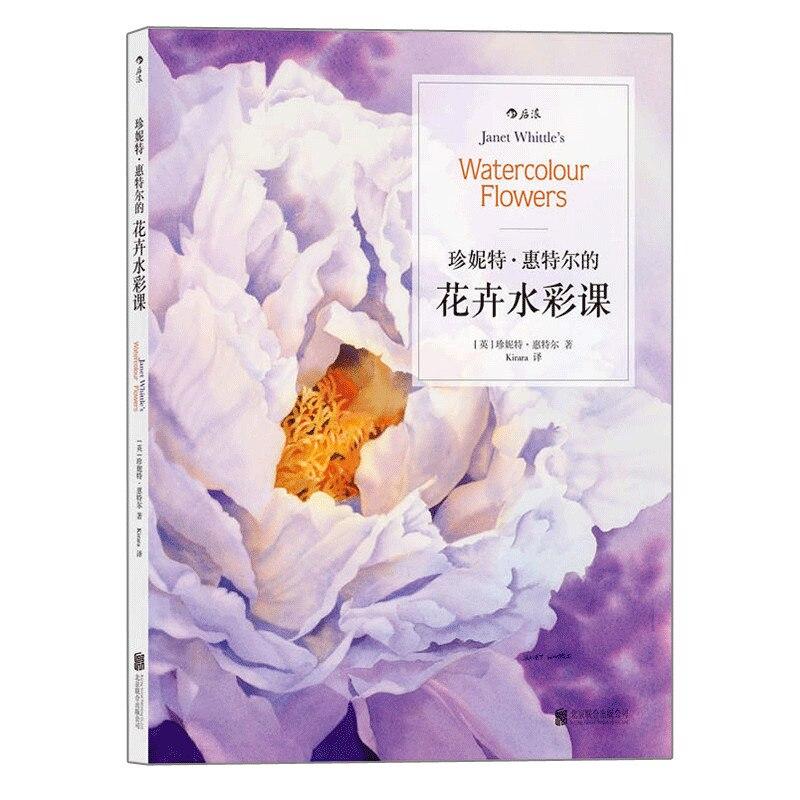 Nouvelles fleurs chaudes aquarelle dessin livre pour adulte Janet whittle aquarelle plante fleurs peinture livres (édition chinoise)