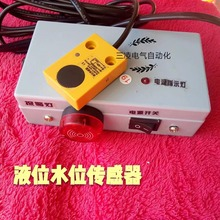Liquid level set with alarm switch Non contact liquid level control externally attached liquid level sensor все цены