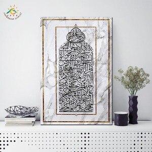 Image 2 - Ayat Al Kursi calligrafia araba islamica marmo stampa artistica Poster scorrimento tela pittura scorrimento opere darte immagini per pareti decorazioni per la casa