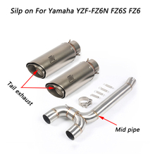 FZ6N FZ6S FZ6 Motorcycel Stainless Steel Middle Connecting Pipe & Tail Exhaust Muffler Pipe Silp on For Yamaha YZF-FZ6N FZ6S FZ6 fz6n fz6s motorcycle exhaust muffler mid pipe slip on for yamaha fz 6n fz 6s fz6 middle pipe with carbon fiber exhaust laser log