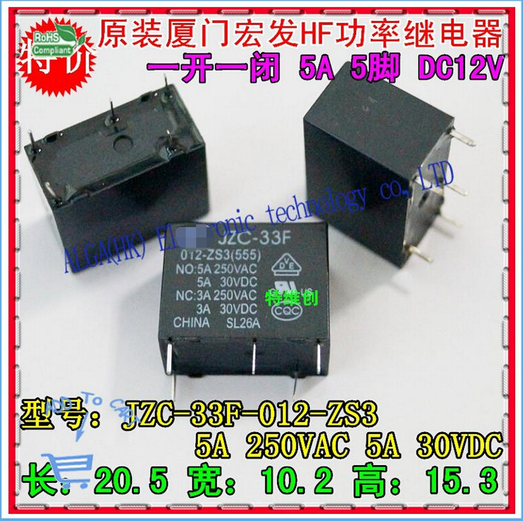 Original  (HF)  relay JZC - 33 f / 012 - the ZS3 (555) JZC - 33 f 12 v5a