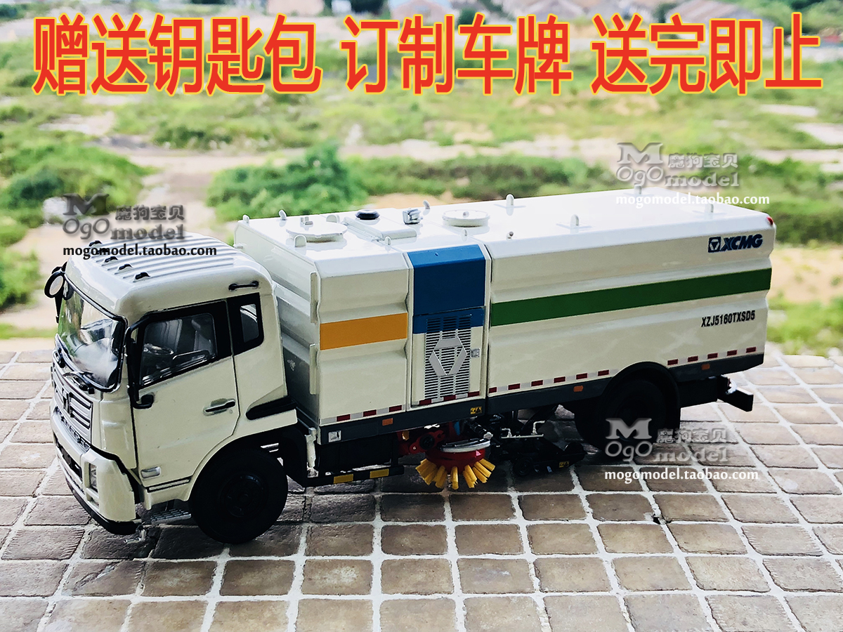 City cleaning car 1:35 car model truck boy toy gift origin collection gift Sweeping car XCMG simulation garbage vehicle