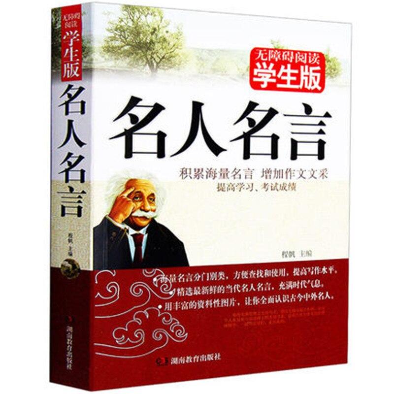 1 шт. обучения символов PinYinhanzi мандарин книги потешки книга известного знаменитости рассказы для детей книги