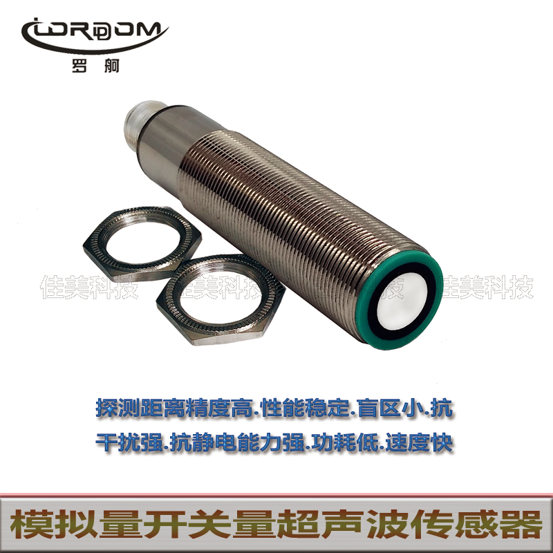 Analog Output 0-10 Ultrasound Ranging Sensor UM18-211127111/UM18-217127111