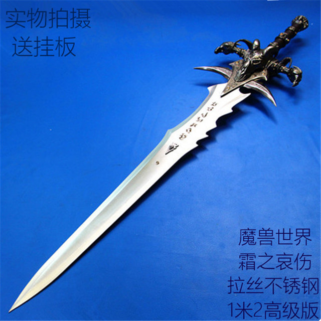War of the world all metal Arthas magical Frostmourne sword game Cosplay steel decoration Sword Cosplay Props shiping free