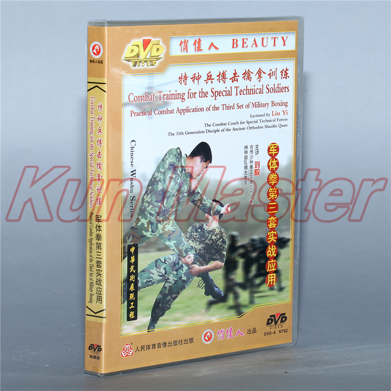 Practal Combat Application Of The Third Set Third Set Of Military Boxing Kung fu Video Combat Training English Subtitles 1 DVD