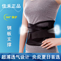 Waist support plate of lumbar disc lumbar muscle strain protective gear waist circumference for men  and women section Belt 23