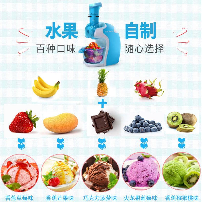 Ice Cream Machine Smoothie Machine Fruit-flavored Ice-cream Various Fruit Combinations Child Household Small Fully Automatic