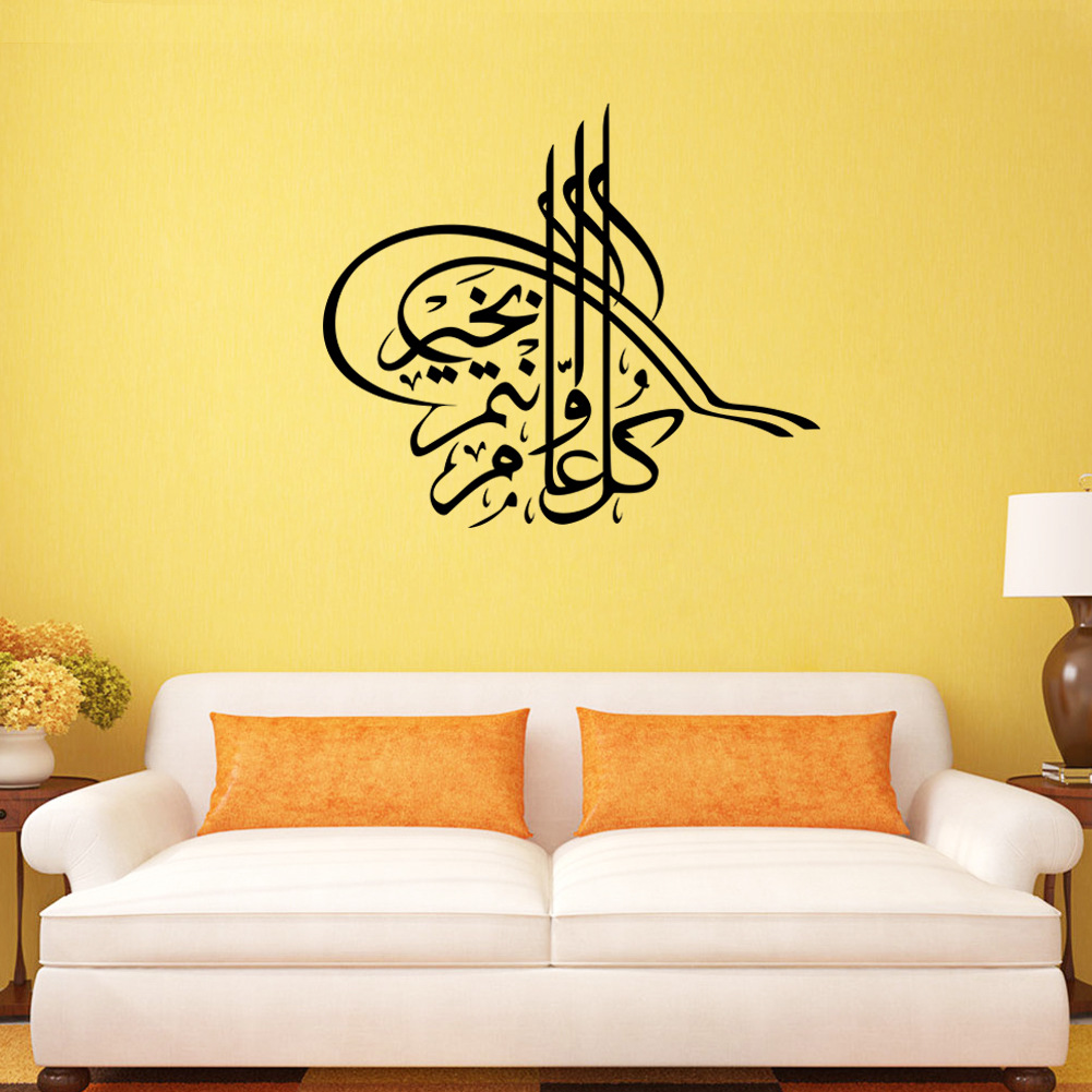 Morden Muslim Arabic Calligraphy Art Islam Wall Stickers Home Decor ...
