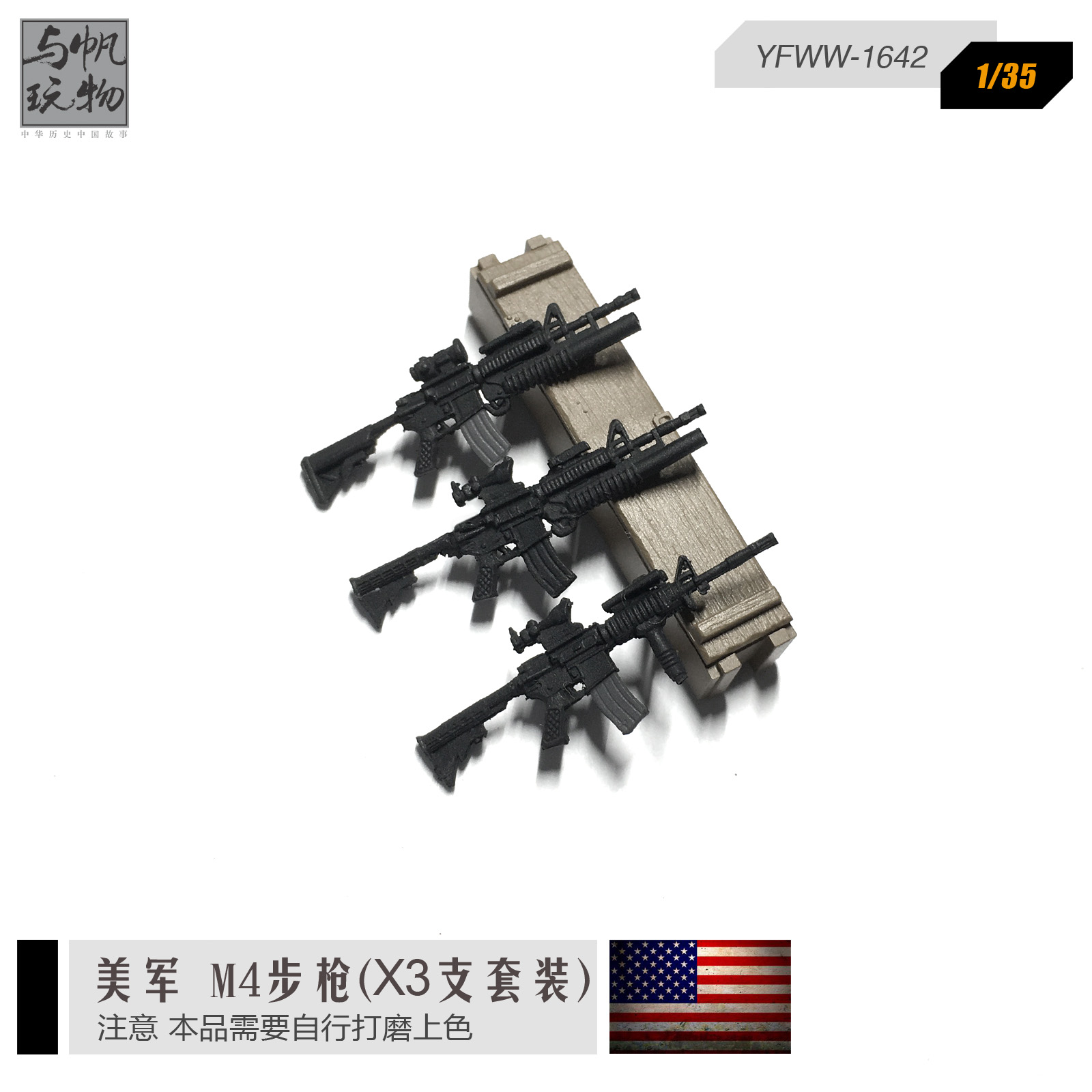 1/35 US Army M4  Resin Gun Model 3 Sets Elemental Weapons Colorless  2-3CM