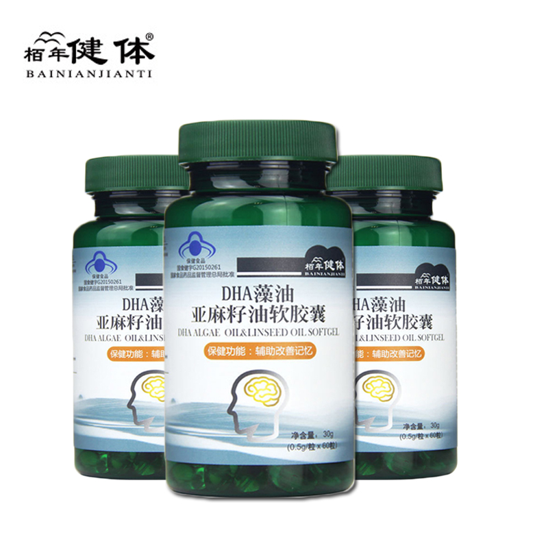3Pcs/Set DHA Algae O il & Linseed Oil Softgel Improve Memory Heart And Brain Care, Supplement The Brain Free shipping3Pcs/Set DHA Algae O il & Linseed Oil Softgel Improve Memory Heart And Brain Care, Supplement The Brain Free shipping
