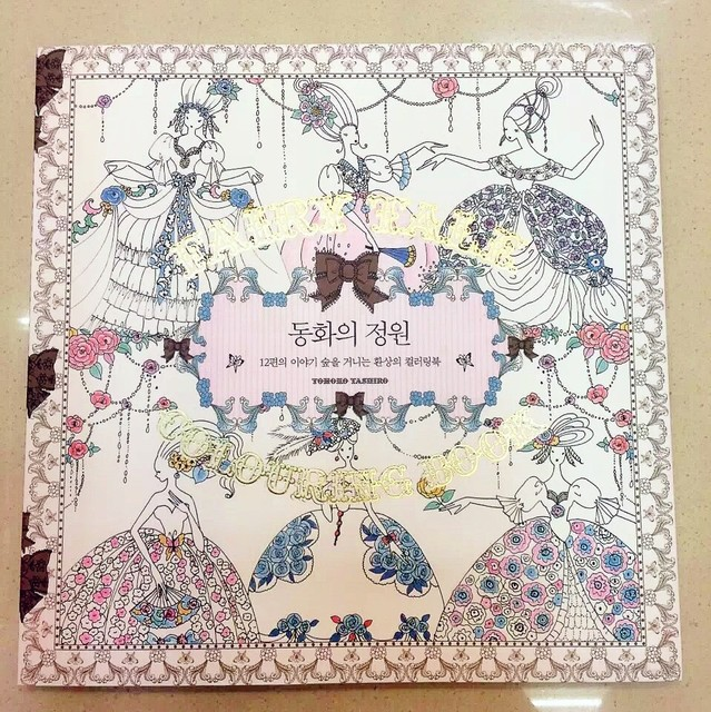Aliexpress Buy The Fairy Tale Colouring Book Secret