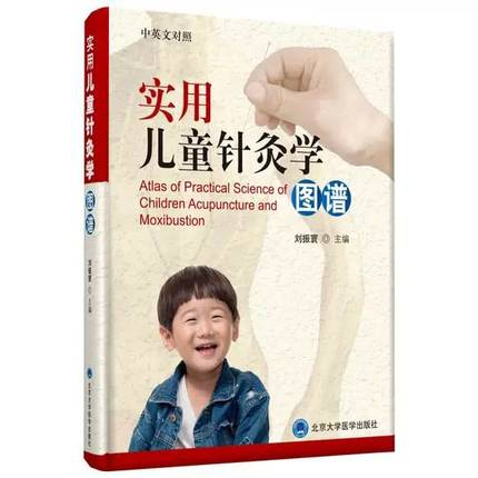 Bilingual Practical Atlas Of Acupuncture And Moxibustion For Children Kids In English And Chinese