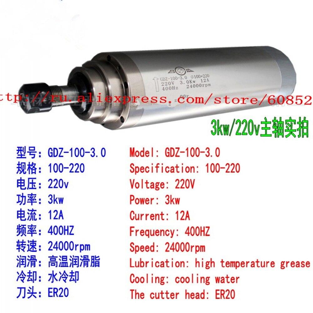 جديد 3KW المياه المبردة المغزل موتور 0 24000 RPM-في محور أداة آلة من أدوات على title=