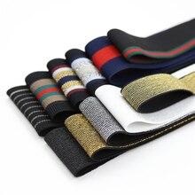 1 м 2-7 см широкие брюки эластичная лента пояс утолщение латексная тесьма лента сумки швейная ткань