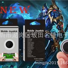 2017 New Mobile Phone Physical Joystick Fling mini Game Joystick for iPhone