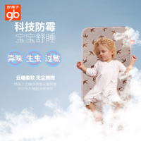 GB good child baby cart accessories baby cold mat children cold mat ice mat waterproof LX804T rolley mat 90%stroller suit