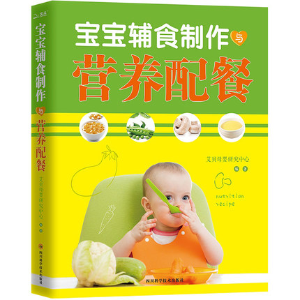 Baby Complementary food production and nutrition recipe cooking book fit for age 0-3 in chinese image