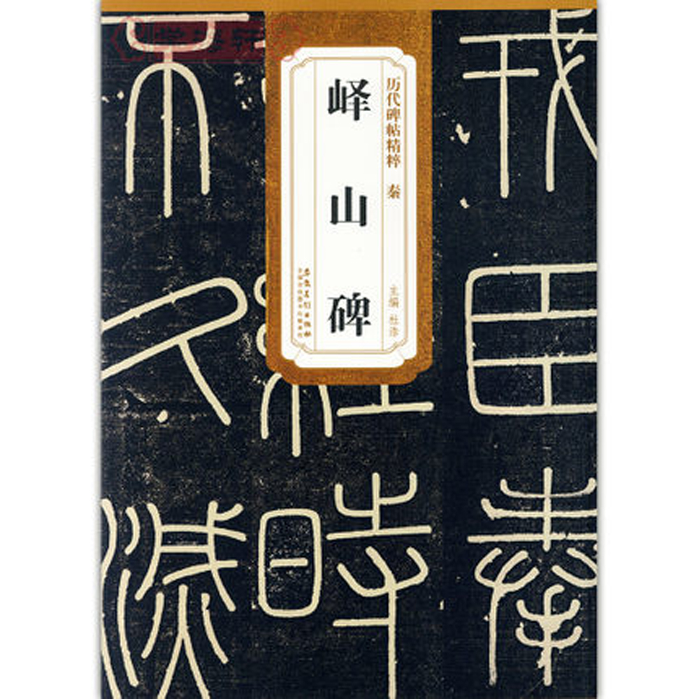 Yishan monument Chinese traditonal brush Calligraphy copybook for The lesser seal character book y clu by152 y clu