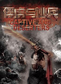 《俘虏与逃兵》2017年中国大陆战争电影在线观看