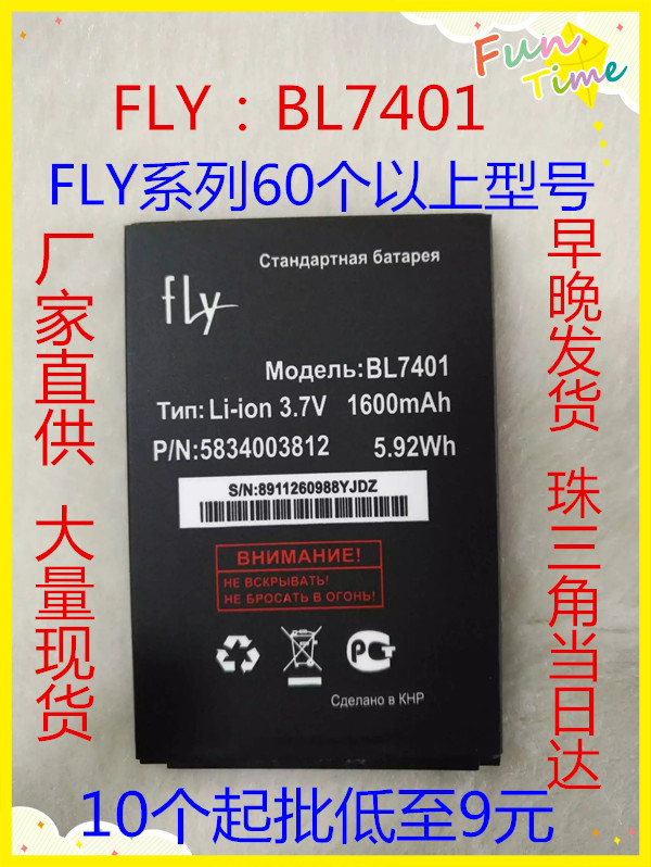 3.8V batteries Rechargeable Li-ion Li-polymer Built-in lithium polymer battery for <font><b>FLY</b></font> <font><b>BL7401</b></font> IQ238 1600mAh image