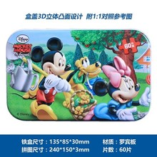 Free shippingDisney Mickey 60 tin-dimensional jigsaw puzzle wooden puzzle  baby and young children's toys