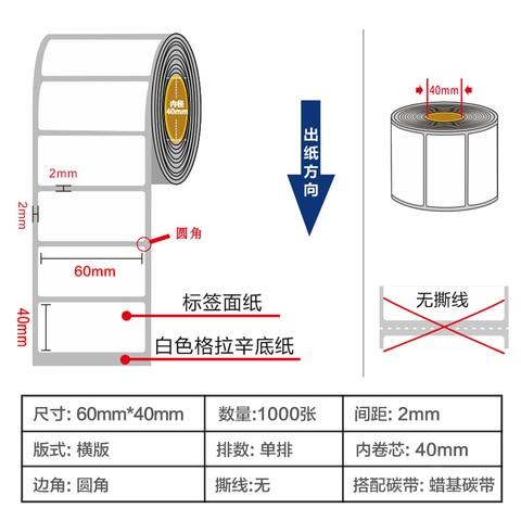 rolo termico impermeavel da etiqueta transferencia