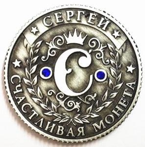 Free Shipping Commemorative Coins  Russian National Emblem Name Coin Sergei  Wedding Souvenir Vintage Coin Purse  Soccer