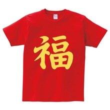 New fashion childrens T-shirt Chinese style summer short sleeved kids clothing Chinas FU print boy/girl 2-15Y